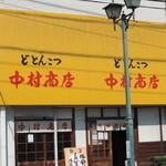 中村商店 - 看板