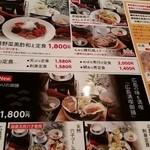 42179255 - 定食メニュー