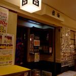 摂津 - 店頭