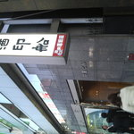 御酒印船 - 入口です。荘内銀行ビルの地下一階です。