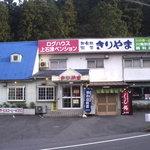 和食処・喫茶きりやま -