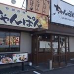 ちゃんぽん亭総本家 辻店