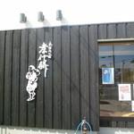 42183129 - 孝行餅