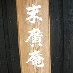 42183138 - 末廣庵