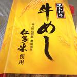 42184171 - 牛めし  ¥1300税込