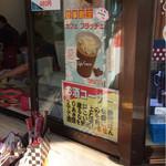 野川公園売店 -