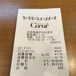 想作酒場 Coeur - レシート