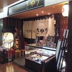 42186843 - 店外観(2015年9月)