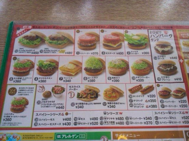 モスバーガー 福岡新宮店
