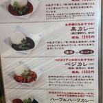 香食楽 - ベースの薬膳カレーメニュー