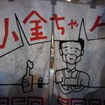 42189090 - 小金ちゃん 屋台 焼きラーメン(福岡)