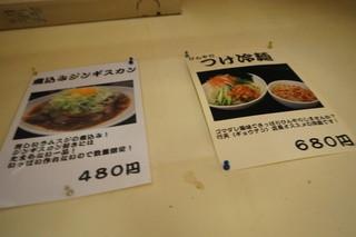 島田屋 - メニゥ