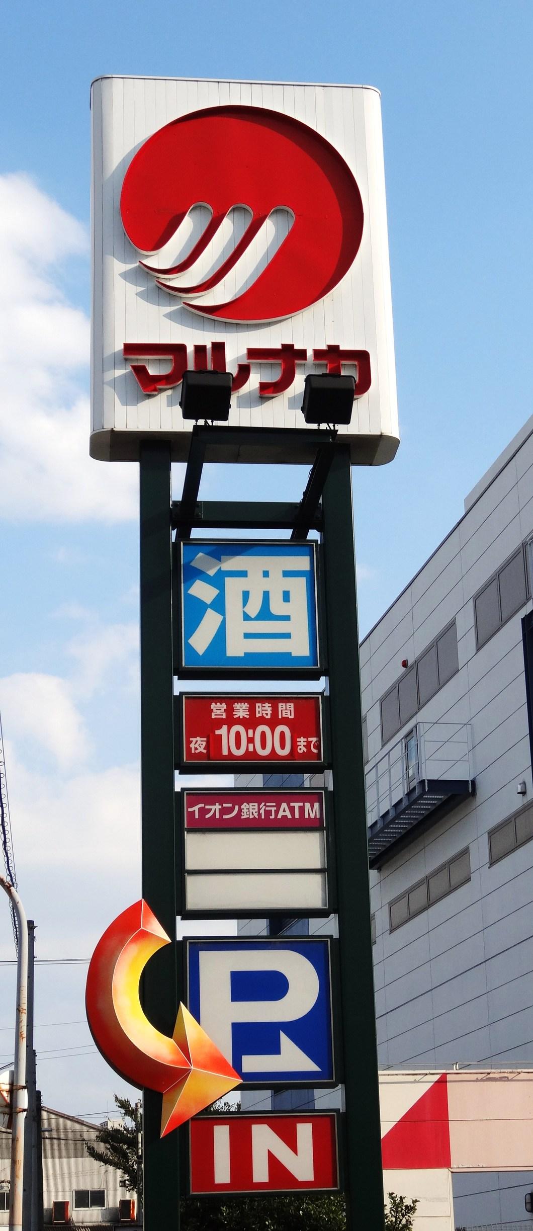 山陽マルナカ 堺店
