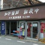 ヨコタ製菓 - この看板を目印に。