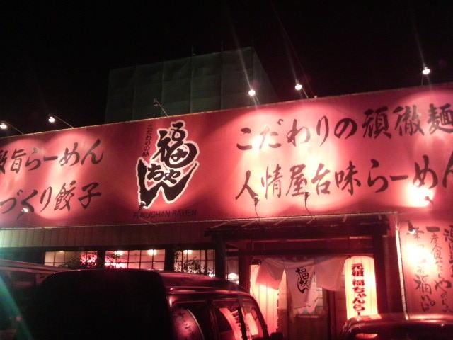 福ちゃん 舞阪店