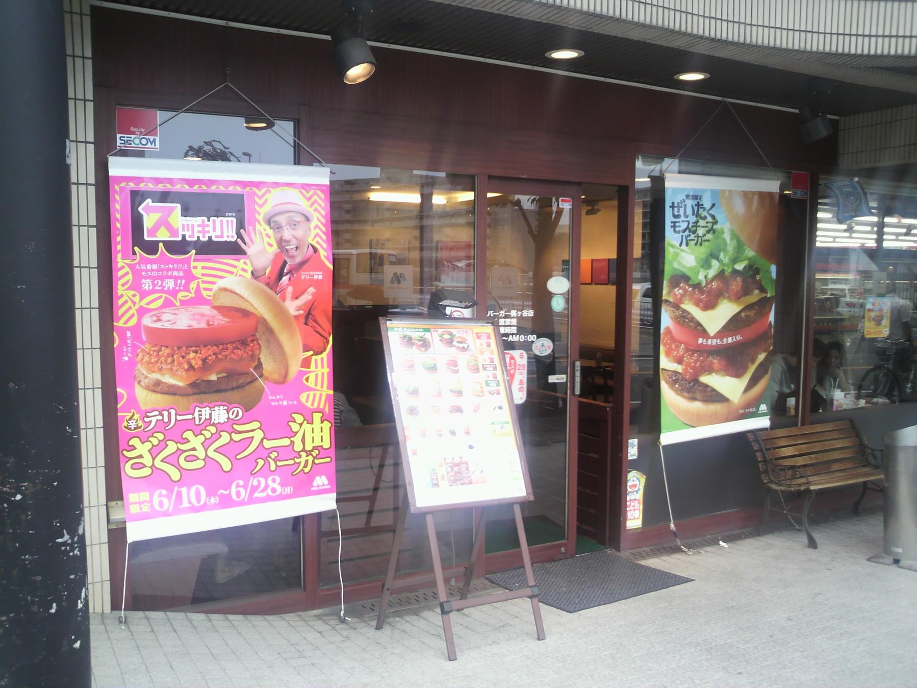 モスバーガー 梶ヶ谷店