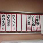 42194545 - 珍来軒(広島県呉市本通)メニュー