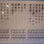 42197490 - 麺屋元就(広島市中区舟入本町)メニュー