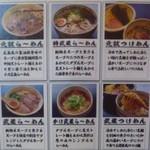42197491 - 麺屋元就(広島市中区舟入本町)メニュー