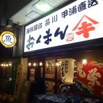 海鮮屋台 おくまん - 第一京浜沿い、品川駅前郵便局のあるビルの地下