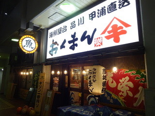 海鮮屋台 おくまん 品川店 - 第一京浜沿い、品川駅前郵便局のあるビルの地下