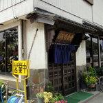 <民宿>しをみ食堂 - 国道356号線沿い(入口横に私の愛車)
