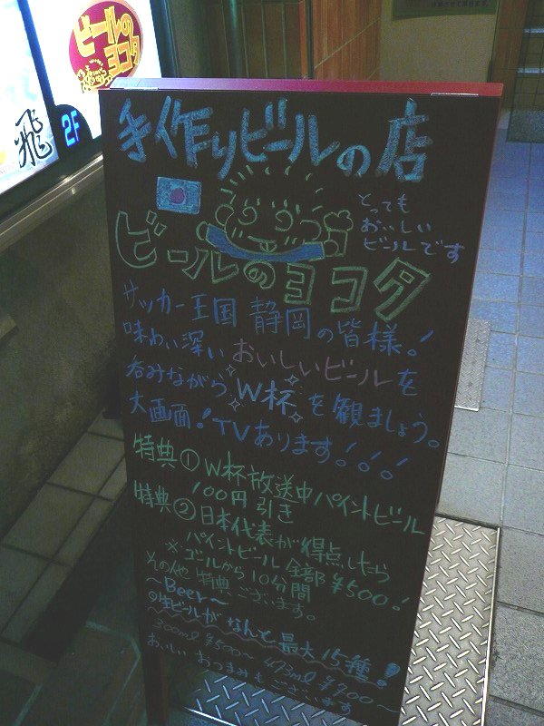 ビールのヨコタ name=