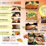 和風レストラン みよし - 2015秋ランチ