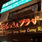 東京らっきょブラザーズ -