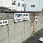 栄寿亭 - 裏の駐車場
