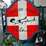 42217496 - スイスの国旗をイメージにした『スイス菓子 ローヌ本店』さんの店頭看板~♪(^o^)丿