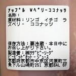42219809 - アップルダブルベリーココナッツ(原材料表示)
