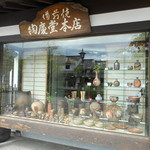 おざきや 美観地区店 - 備前焼のお店