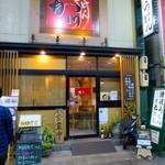讃岐麺処 か川 - 大須商店街にあります