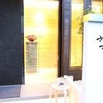 旬菜 神楽坂 ざざ -