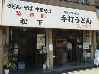 松下製麺所 - この日は空いていました。