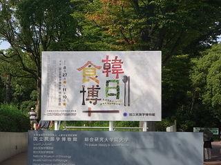 レストランみんぱく(国立民族学博物館) - 韓日食博 11月10日まで