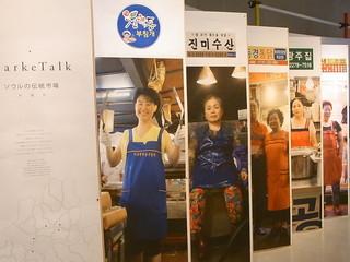 レストランみんぱく(国立民族学博物館) - 韓国の食文化や日本との相似点・相違点を紹介