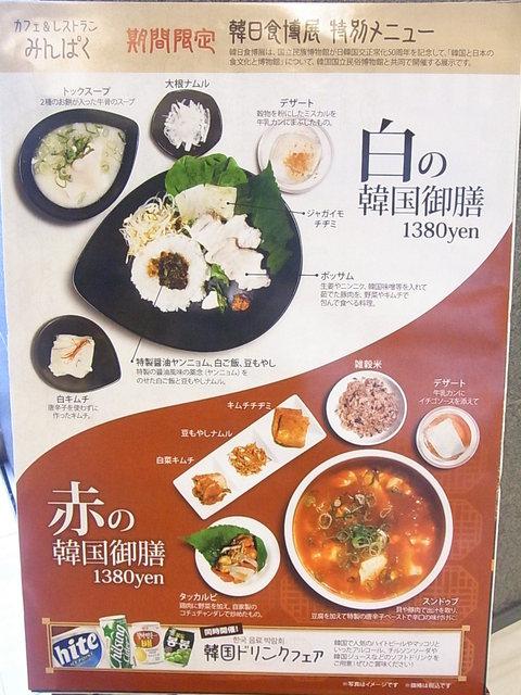 レストランみんぱく(国立民族学博物館) - 特別展コラボメニュー