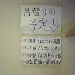 麺屋三郎 - 月替わりで提供する一風変わった限定麺が評判を呼んでいるのです