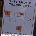 吉田パン - 提携駐車場案内(購入で1時間無料)