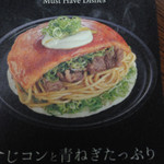ぼてぢゅう ナンバ店 - メニューカード