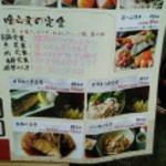 淡路島と喰らえ 新宿西口店 - ランチメニュー看板1