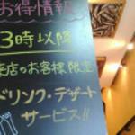 淡路島と喰らえ 新宿西口店 - 13時以降はお得。