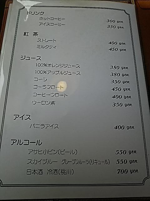 御食事&喫茶 喰亭