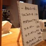 自家焙煎珈琲専門店 よしの珈琲 -