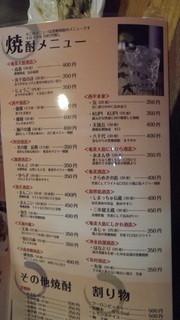 島の居酒屋むちゃかな - 焼酎