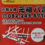 42247255 - 元祖八昌の電話、住所、営業時間 夜はなし