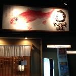 のどぐろ日本海 -