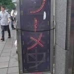 晴華 - 「ラーメン 営業中」の電光掲示板